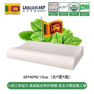 LKECO斯里兰卡进口95%天然乳胶枕护颈乳胶枕儿童成人保健枕头