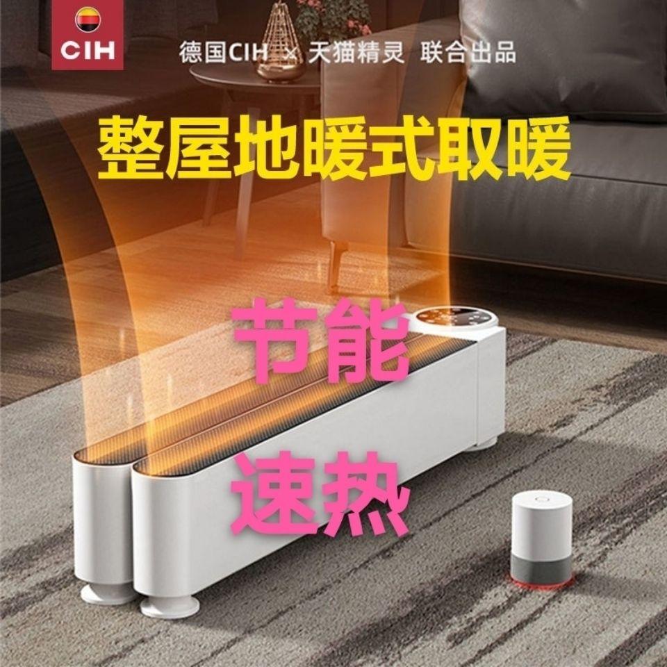 德国CIH石墨烯取暖器踢脚线电暖气家用客厅大面积节能速热暖风机