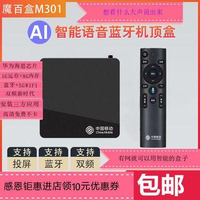 新魔百盒M301H华为海思芯片全网通双频5G蓝牙当贝盒投屏港澳宾馆