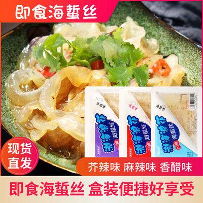 渤海浪花海蜇丝海蜇头水产品海产品送调料包200克装包邮