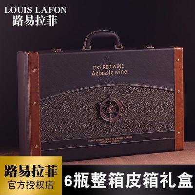 2010路易拉菲红酒整箱6瓶 进口干红葡萄酒6支礼盒装正品原装送礼