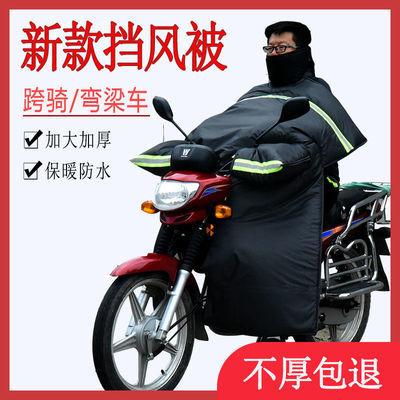 跨骑弯梁摩托车挡风被冬季加大加厚防水男士125女士110摩托车挡风