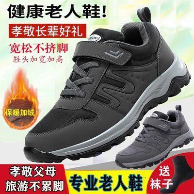 秋冬足力保健步鞋安全舒适软底老人鞋爸爸妈妈鞋中老年休闲运动鞋