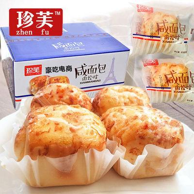 珍芙咸面包咸味肉松营养早餐食品手撕面包糕点夹心小面包整箱批发