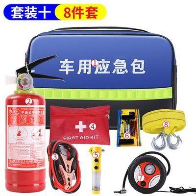 车载灭火器小型便携汽车应急救援工具包车用套装多功能医疗包包邮