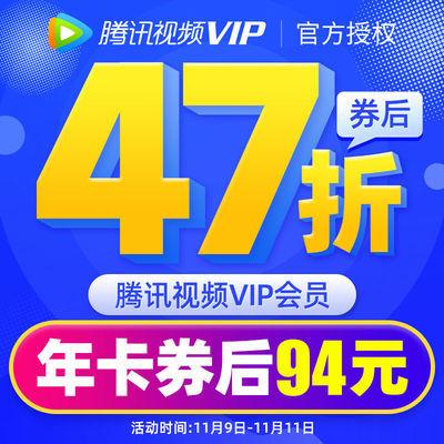 【年卡券后94】腾讯视频vip会员12个月年卡 好莱坞视屏VIP会员