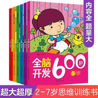 全脑开发600题益智书学前思维训练345岁幼儿童左右脑智力开发图书