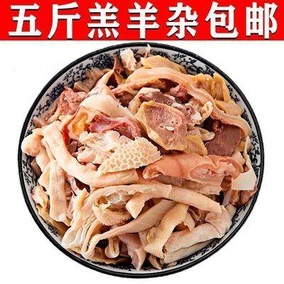 91802/【清真免切】高档原味熟羊杂碎批发羊杂汤新鲜羊肉熟食火锅包邮