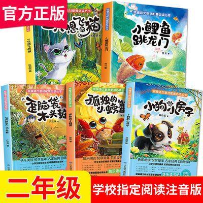 正版快乐读书吧小鲤鱼跳龙门全套5本二年级上册课外书必读注音版