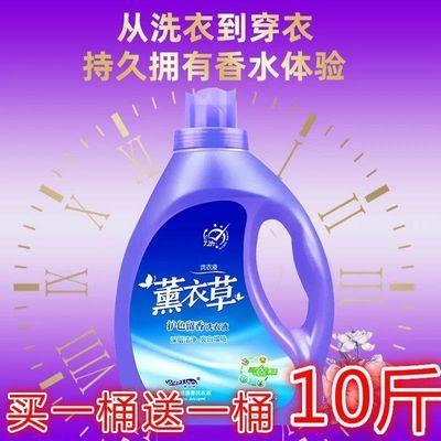 【2-10斤】薰衣草香氛洗衣液正品香味持久留香低泡易漂家庭装批发