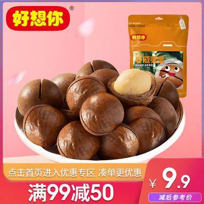 【好想你_夏威夷果88g】坚果果仁散装休闲零食干果炒货奶油味