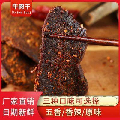 牛肉干正宗内蒙古手撕风干500g/250g五香香辣牛肉片休闲零食小吃