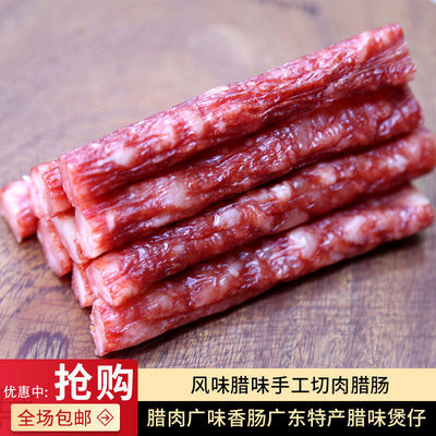 至圆风味腊肠广东香肠正宗甜广味腊味煲仔饭腊肠广东特产250g