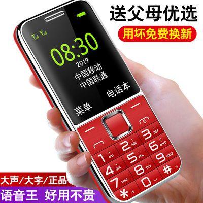 57817/老人手机老人机直板超长待机大屏老年人手机移动联通天翼电信手机