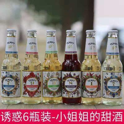 诱惑1号7号3号8号9号啤酒组合TEMPT果味330ml*6瓶丹麦进口啤酒
