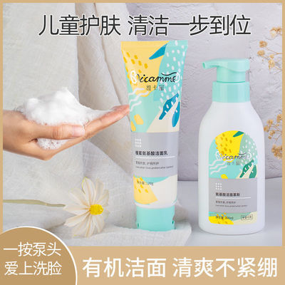 儿童洗面奶女专用12岁男小学生宝宝氨基酸泡沫洁面乳慕斯清洁保湿