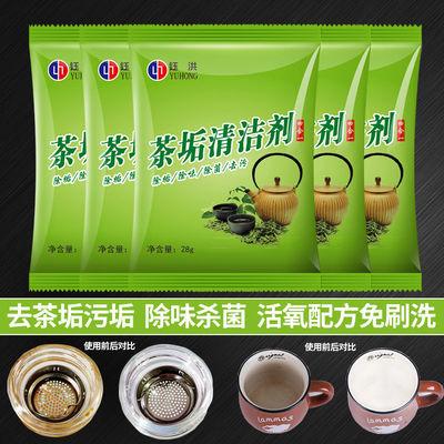 祛茶垢清洁剂去茶渍洗杯子茶壶茶具酒杯具污垢神器除垢强力清洗剂