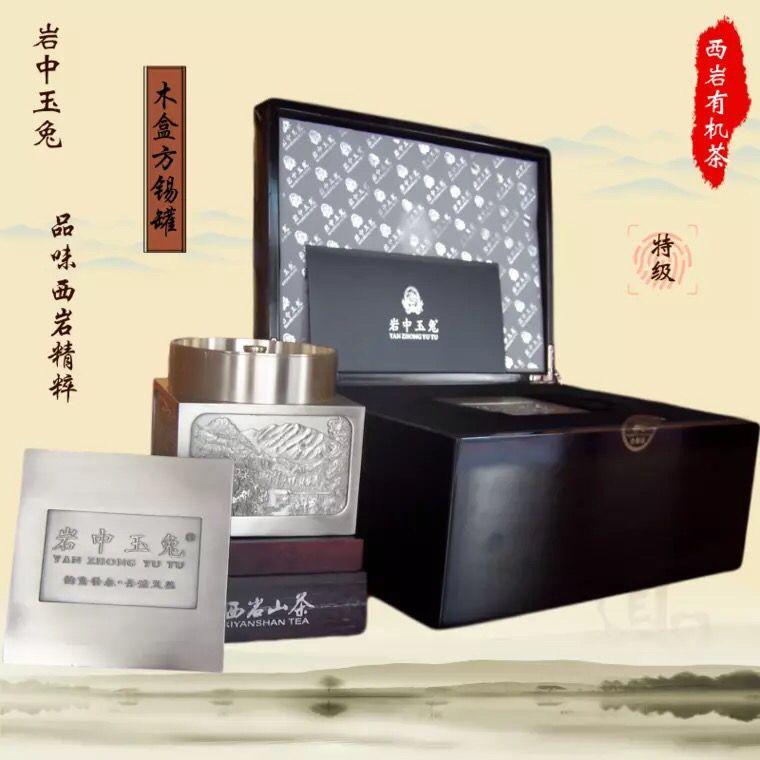 西岩山茶 岩中玉兔 古树单丛黄枝香 木盒方锡罐168g(2019年新品)