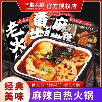 6月上旬到期/食人谷小火锅速食重庆麻辣自热火锅网红懒人整碗装