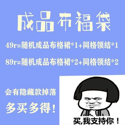 【福袋】土曜日JK双11福利成品布格裙福袋含隐藏款限量不限时【5天内发货】