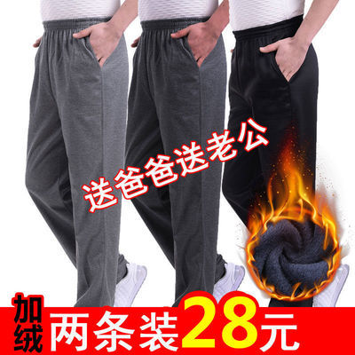 中老年运动裤子男秋冬松紧腰休闲裤加绒工装裤老年人高腰深档长裤