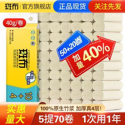 斑布BASE系列卫生纸卷纸5提5.6斤无荧光家用厕所纸巾整箱批发