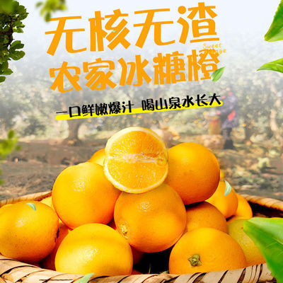 湖南冰糖橙新鲜应季水果批发超甜香橙子皮薄爱媛果冻橙非橘子桔子