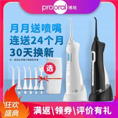 博皓5013冲牙器电动洗牙器便携式牙菌斑家用脉冲正畸洁牙器水牙线