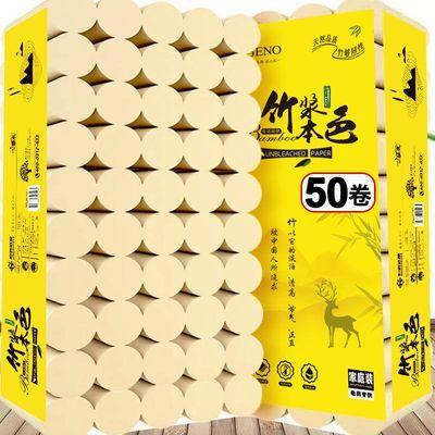 10/12卷卫生纸厕纸筒纸竹浆本色卫生纸卷纸批发家用纸巾原木可用