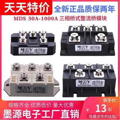 MDS150A1600V三相整流桥 200A 300A 500A 400A MDS100A1600V 250A