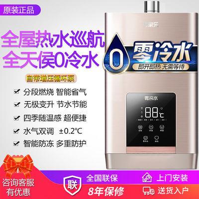 万家乐燃气热水器11升16升12升煤气天然气恒温液化气13L家用
