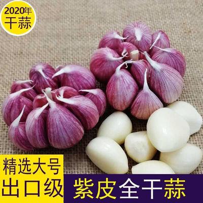 2020年云南紫皮大蒜干蒜头10/1斤紫皮蒜 香蒜 红皮大蒜头干蒜头