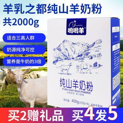 100%纯山羊奶粉成人中老年无蔗糖儿童孕妇学生高钙全脂羊奶400克
