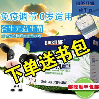合生元儿童原味益生菌冲剂进口活性益生菌免疫调节 1.5g/袋