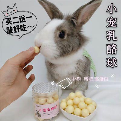 兔子零食兔兔补钙乳酪球松鼠豚鼠零食龙猫荷兰猪仓鼠增肥营养奶球