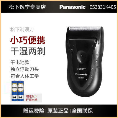 百亿补贴,干湿两用:Panasonic 松下 ES3831K 便携式电动剃须刀