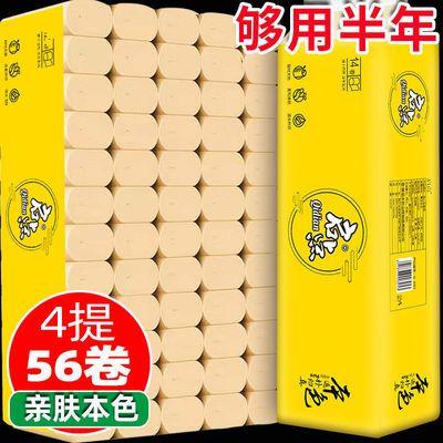 36983/【56卷加量装赠毛巾】48卷12卷启点竹浆本色卫生纸卷纸批发纸巾