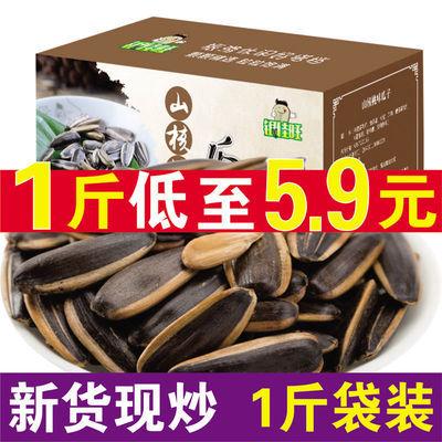 银佳旺山核桃焦糖红枣味瓜子批发五香奶油原味葵花籽散装1斤-10斤
