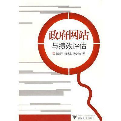 正版书籍 政府网站与绩效评估/许跃军著