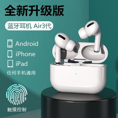 三代无线蓝牙耳机二代双耳迷你入耳式苹果华为vivo小米安卓通用