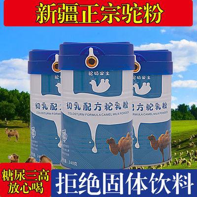 骆驼奶粉新疆伊犁初乳配方中老年人儿童孕妇益生菌正宗驼乳粉