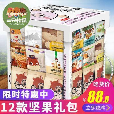 三只松鼠坚果零食大礼包批发干果组合整箱每日休闲小吃礼品送女友