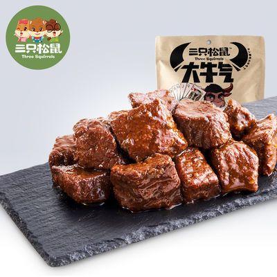 【三只松鼠_大牛气_港烧牛肉88g×2】牛肉干食品小吃风干熟食肉脯