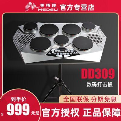 美得理DD309电子鼓便携式打击板魔鲨成年人专业初学者儿童架子鼓