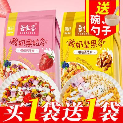 云食客酸奶块水果麦片烘培麦片即食营养早餐混合坚果水果燕麦片