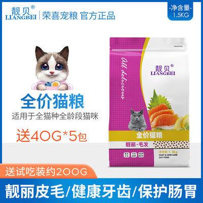 靓贝1.5kg猫粮英短蓝猫美短加菲猫全猫种幼猫成猫全价亮毛猫粮3斤