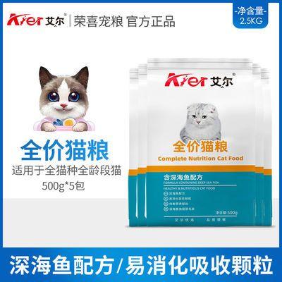 艾尔 猫粮深海鱼味成猫幼猫猫粮英短美短通用猫粮5斤2.5kg
