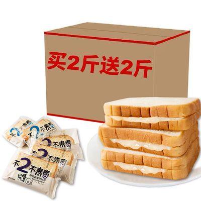 早餐面包夹心吐司切片乳酸菌蛋糕休闲零食独立包装整箱口袋面包
