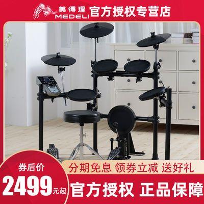 美得理电子鼓DD513DD525专业便携式电鼓儿童初学者架子鼓考级正品