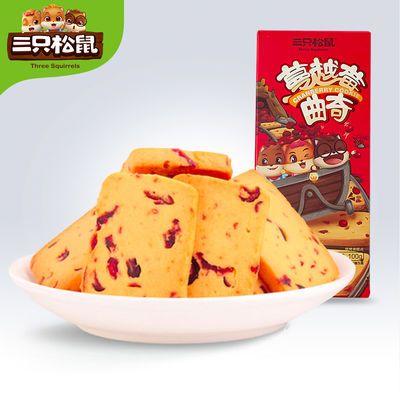 【三只松鼠_蔓越莓曲奇饼100g*2盒】办公室休闲零食早餐饼干糕点
